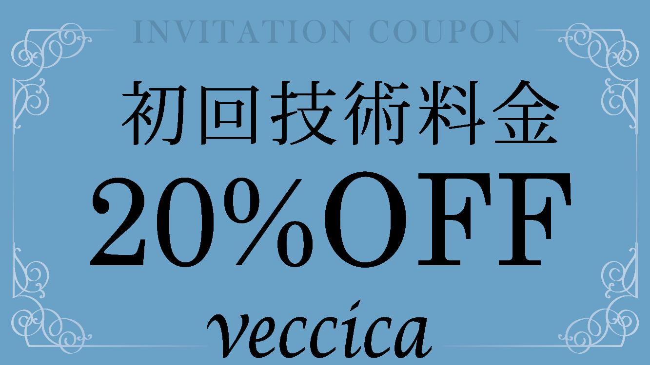 veccica -ヴェシカ- ご新規様ご優待クーポン